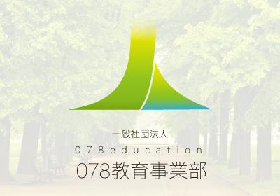 兵庫県神戸市の一般社団法人078教育事業部へのリンク