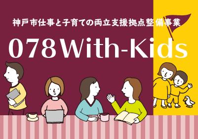 兵庫県御影の保育園078With Kidsのホームページ