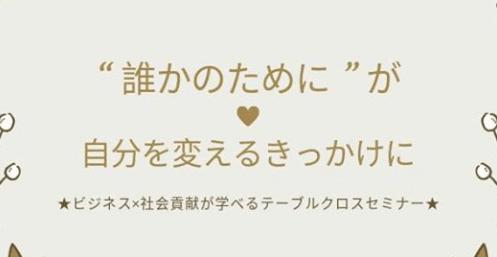 神戸三宮のイベント「テーブルクロス」