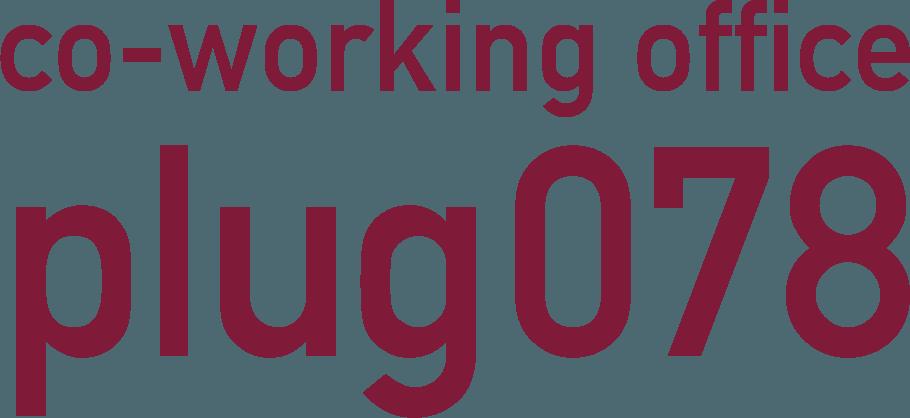神戸のコワーキングスペースplug078のロゴ