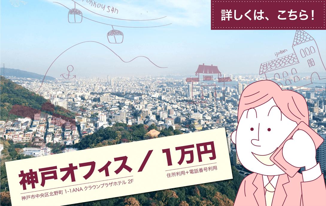 神戸三宮オフィス|兵庫新神戸のシェアオフィス